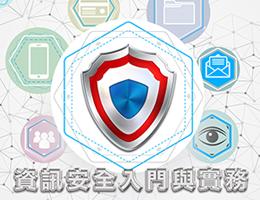 資訊安全入門與實務