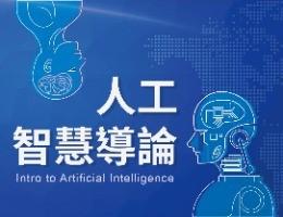 人工智慧導論(2020秋季班)