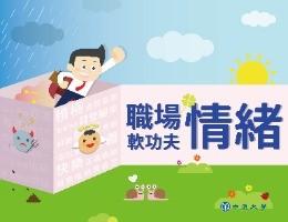職場情緒軟功夫(2020秋季班)
