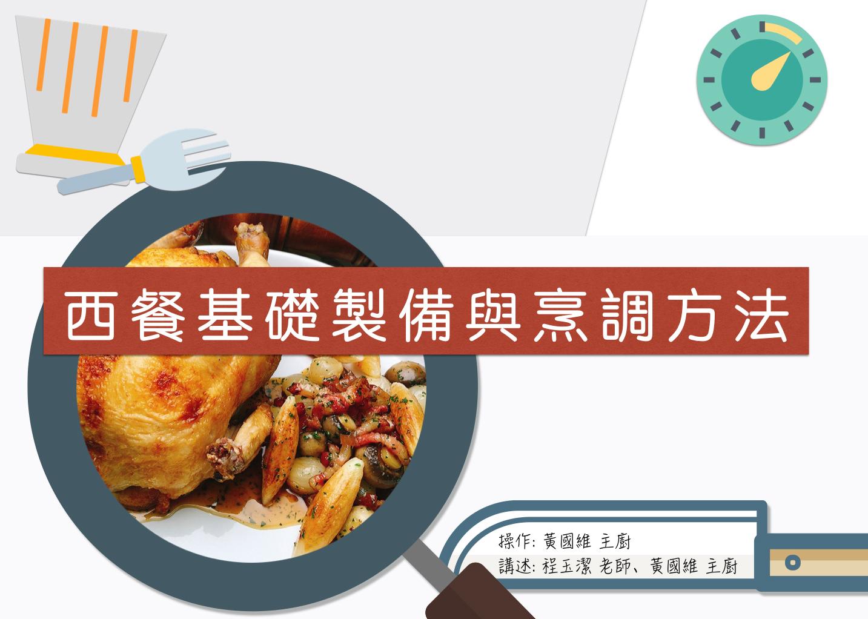 西餐基礎製備與烹調方法