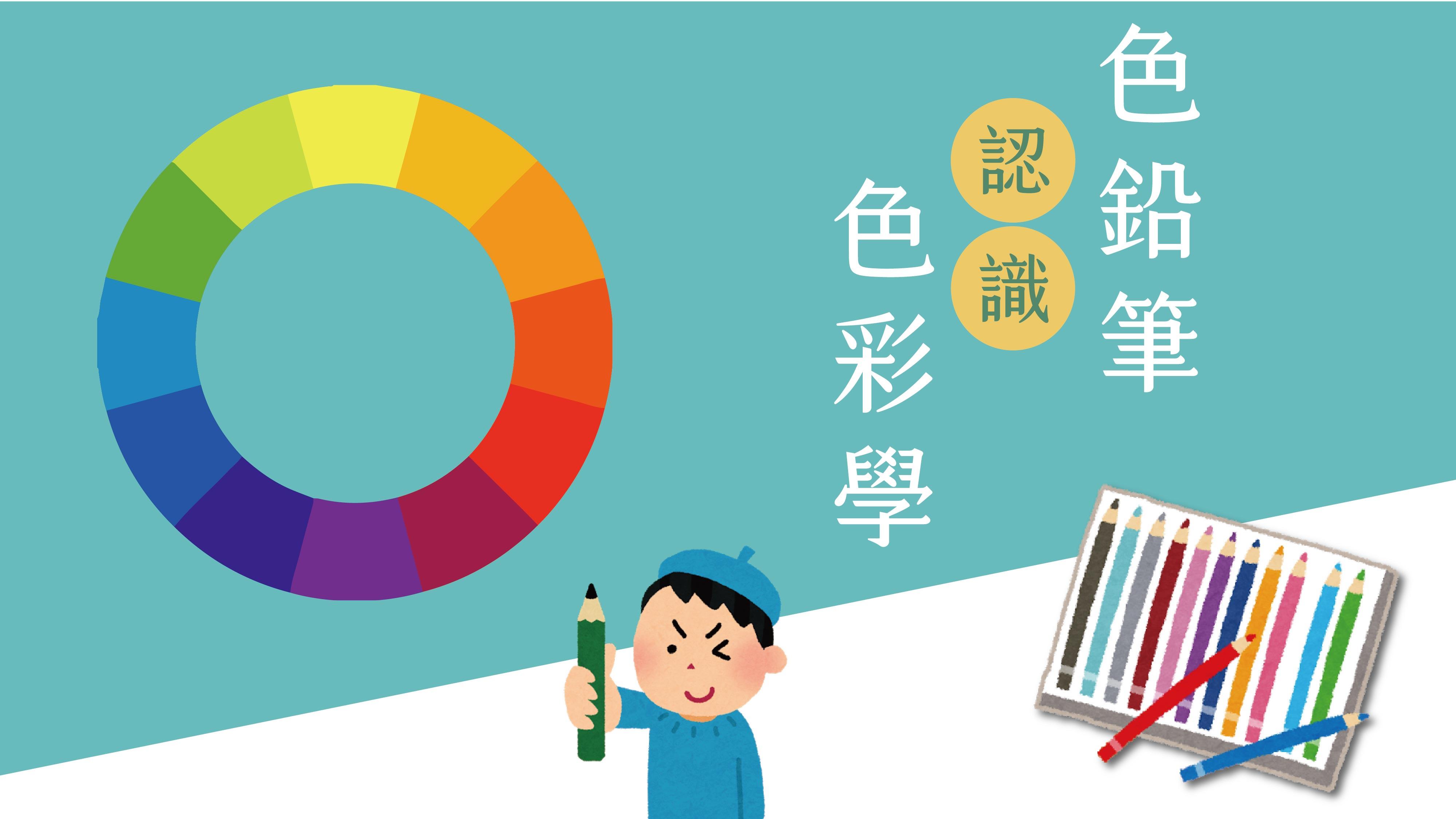 色鉛筆認識色彩學