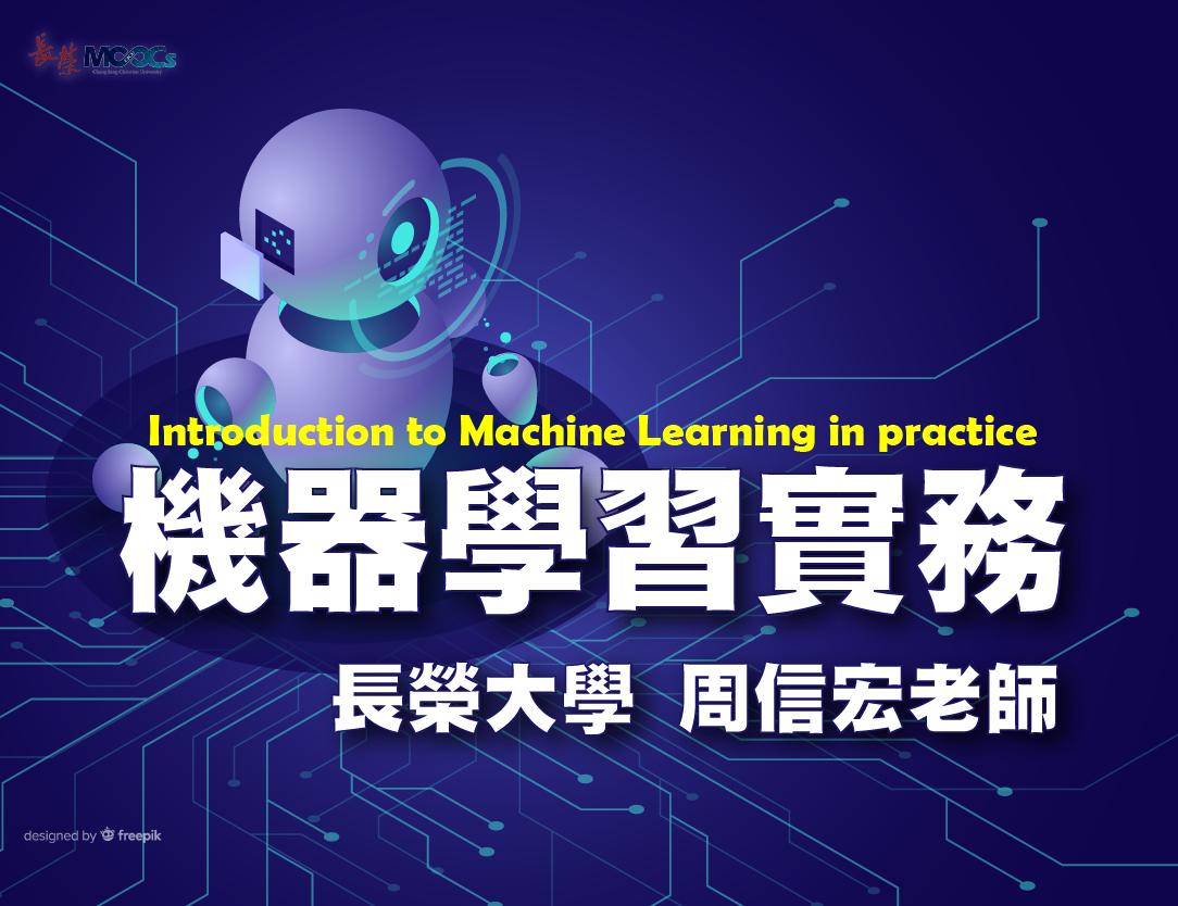 機器學習實務(2021春季班)