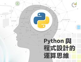 Python與程式設計的運算思維