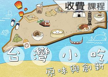 台灣小吃原味與創新(收費學分班)
