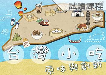 台灣小吃原味與創新(收費學分班-試讀)