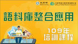國教院語料庫及標準體系在華語文教學的整合應用