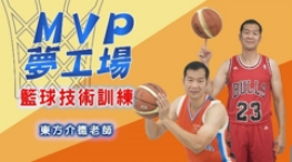 MVP夢工場 - 籃球技術訓練(2021春季班)