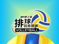 MVP夢工場 – 排球技術訓練(2021春季班)