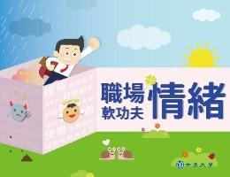 職場情緒軟功夫(2021春季班)