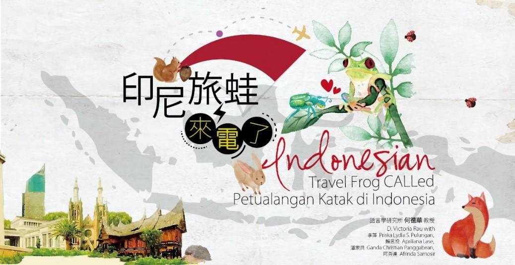 印尼旅蛙來電了(2021春季班)