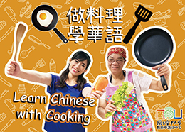 做料理學華語 Learn Chinese with Cooking