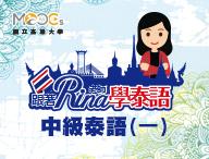 中級泰語(一)(2021春季班)