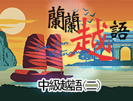 中級越語(二)(2021春季班)