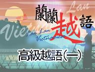 高級越語(一)(2021春季班)