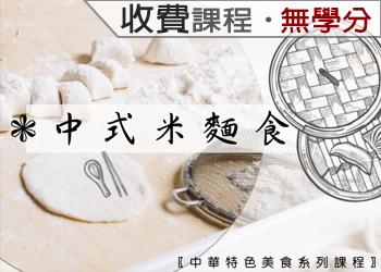 中式米麵食(2021-1收費課程)